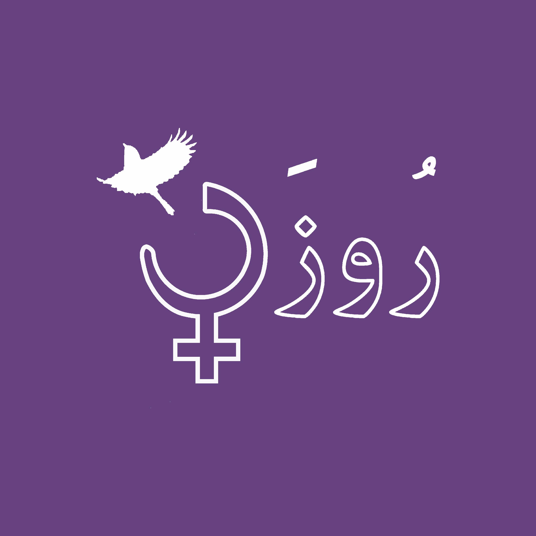 قسمت ۱۹ – ویژه ۸ مارس، روز جهانی زن
